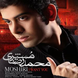 MohammadReza Moshiri – Man Toro Mikham