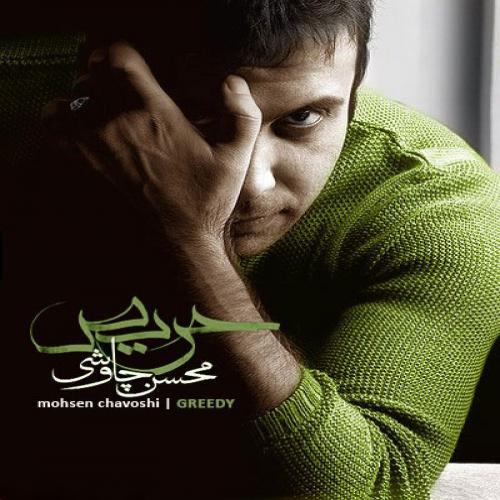 دانلود آلبوم محسن چاوشی حریص