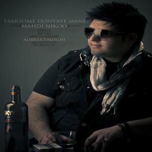 Mehdi Nikoo – Tamume Donyaye Mani