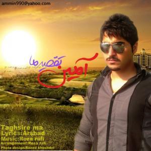 Ammin – Taghsire Ma