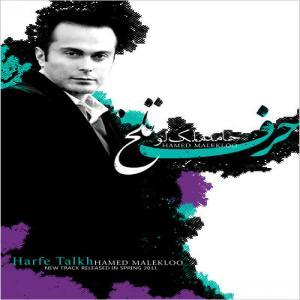 Hamed Maleklou – Harfe Talkh