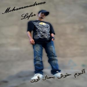 Mohammadreza Lifer – Khosh Be Hale Oon