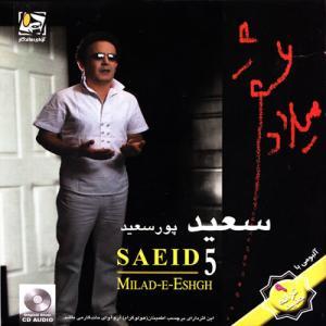 Saeed Poor Saeed – Milad E Eshgh