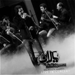 Mohsen Yeganeh – Yalan (Live In Concert)