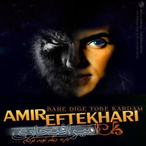Amir Eftekhari – Bare Dige Tobe Kardam