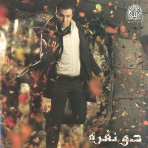Behnam Alamshahi – Do Nafareh