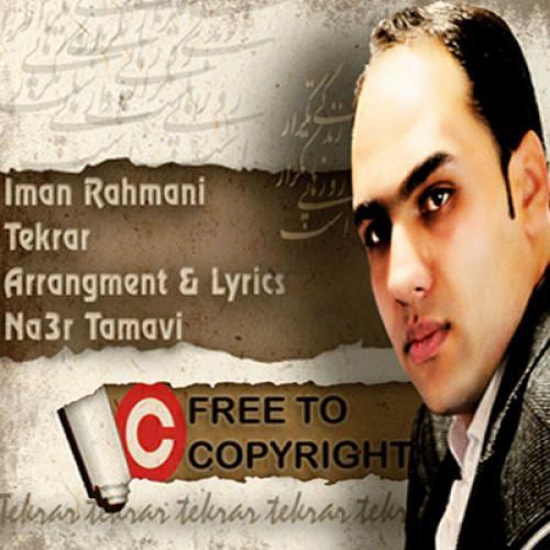 Iman Rahmani – Tekrar