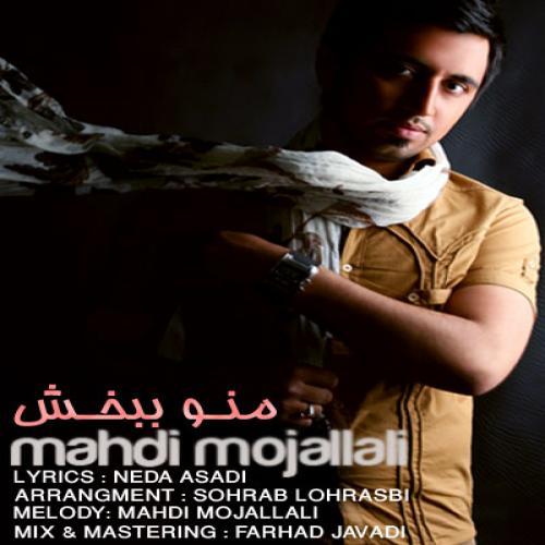 Mehdi Mojallali – Mano Bebakhsh