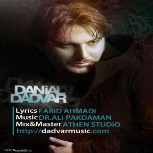 Danial Dadvar – Eshgh e Man (New Ver)