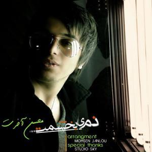 Mohsen Akherat – Nemibakhshamet