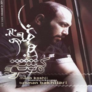 Bahman Bakhtiari – Mano Koshti