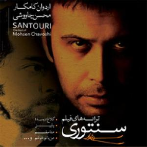 Mohsen Chavoshi – Santoori