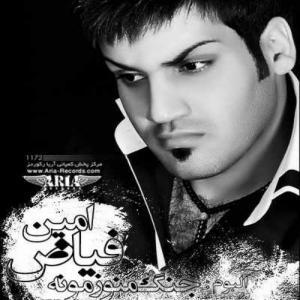 Amin Fayyaz – Jange Mano Zamooneh
