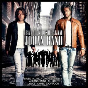 Jouan Band – Ba To Khoshhalam