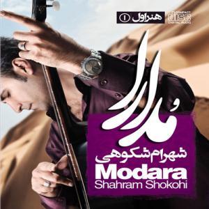 Shahram Shokoohi – Modara