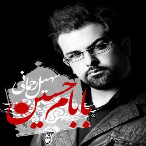 Soheil Rahmani – Babam Hossein