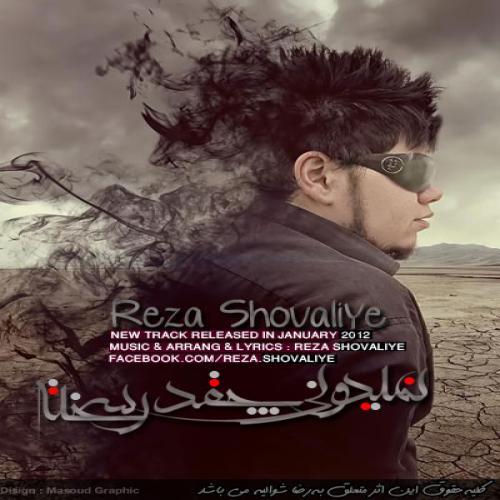 Reza Shovaliye – Nemidooni Cheghad Sakhte