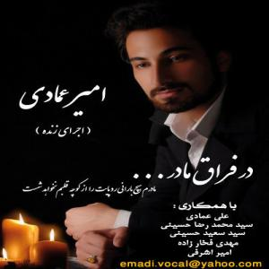 Amir Emadi – Dar Feraghe Madar | Ejraye Zendeh