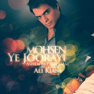 Mohsen – Ye Joorai Asheghet Shodam
