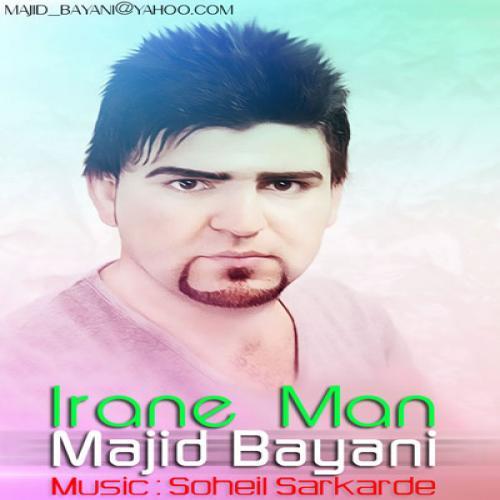 دانلود آهنگ  مجید بیانی  ایران من