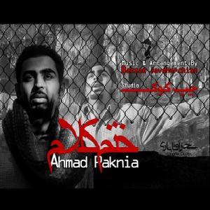 Ahmad Paknia – Khatme Kalam