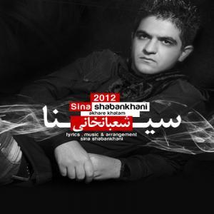 Sina Shabankhani – Akhare Khatam
