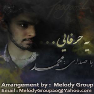 Mohammad – Ye Harfayi