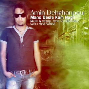 Amin Dehghanpour – Mano Daste Kam Nagir