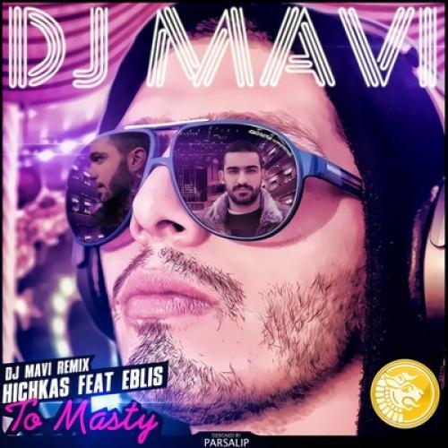 دانلود آهنگ DJ Mavi تو مستی