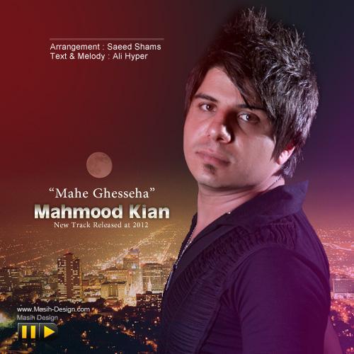 دانلود آهنگ  محمود کیان   ماه قصه ها