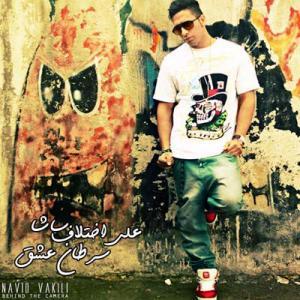 Ali Ekhtelaf – Saratan e Eshgh