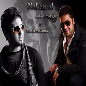 Mehdi Modarres – Nakhand(Ft Ashkan Yadegari)