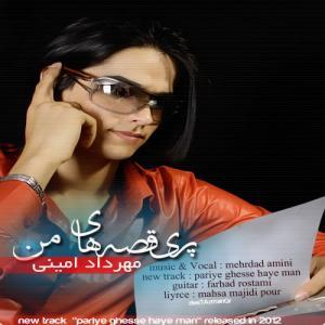 Mehrdad Amini – Pariye Ghesse Haye Man