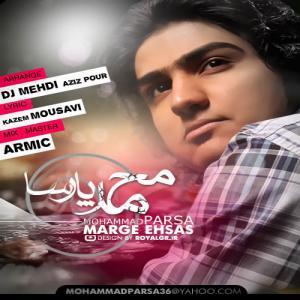 Mohammad Parsa – Marge Ehsas