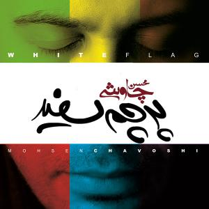 Mohsen Chavoshi – Parchame Sefid