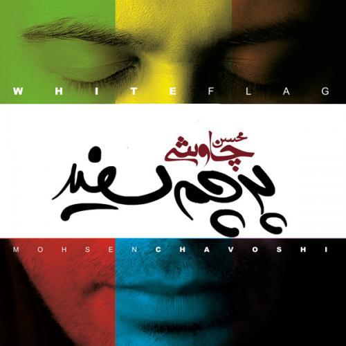 دانلود آلبوم محسن چاوشی پرچم سفید