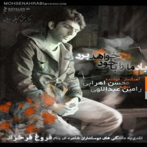 Mohsen Ahrabi – Bad Mara Ba Khod Khahad Bord