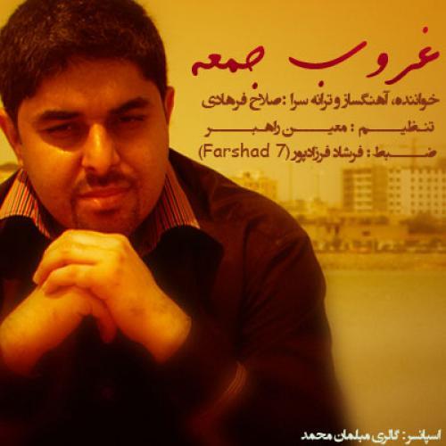 Sallah Farhadi – Ghoroobe Jomeh