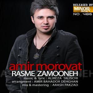 Amir Morovat – Rasme Zamooneh