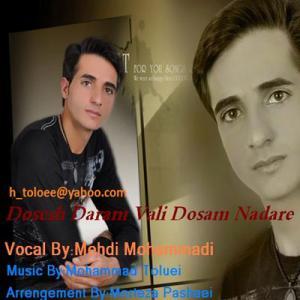 Mehdi Mohammadi – Dosesh Daram Vali Dosam Nadare