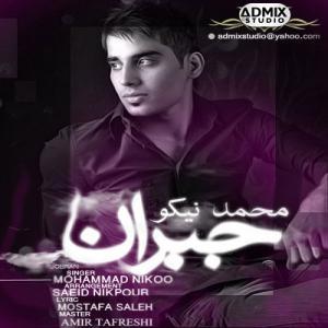 Mohammad Nikoo – Jobran