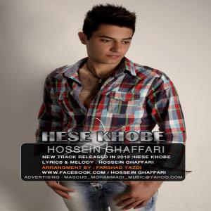Hossein Ghaffari – Hese Khobe