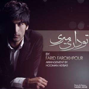 Farid Farrokh Pour – To Dari Miri