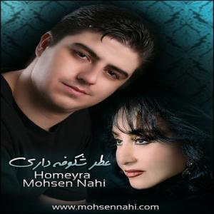 Mohsen Nahi – Atre Shokofeh