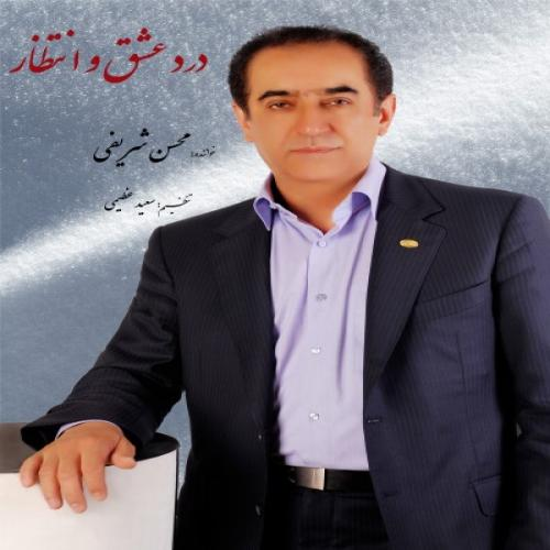 Mohsen Sharifi – Darde Eshgh o Entezar