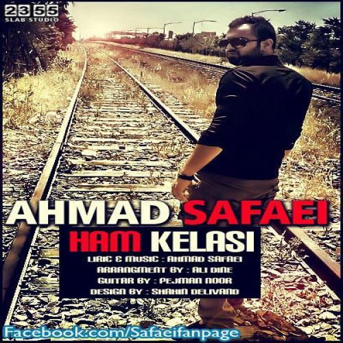 دانلود آهنگ احمد صفایی همکلاس