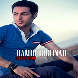Hamid Bigonah – Ehsase Khoob