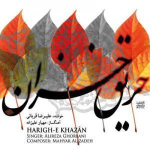 Alireza Ghorbani – Harighe Khazan
