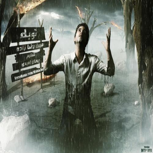Mobin Reza Zadeh – Tobeh