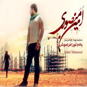 Amin Mansouri – Yadam Tora Faramosh